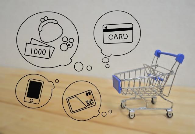 買い物の支払い方法は色々。