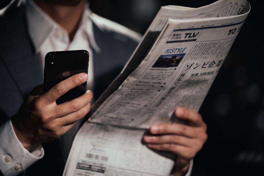 経済新聞を読む人
