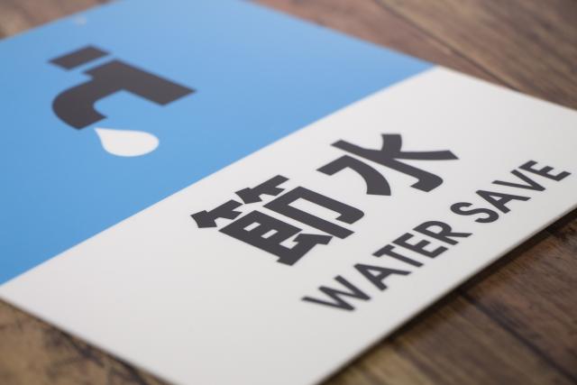 家庭内の水の節約ポスター